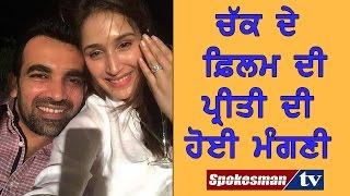 Zaheer Khan engaged to Chak de India's Preeti