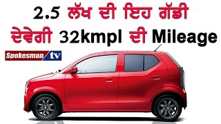 This 2.5 lakh vehicle will give 32 kmpl mileage