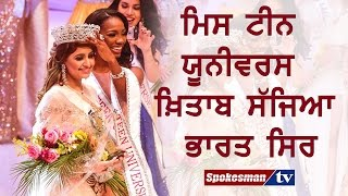 India bags Miss Teen Universe title