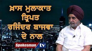 Realistically Speaking with Nimrat Kaur: Tript Rajinder Bajwa