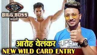 Rege Fame Aroh Welankar NEW WILD CARD Entry | Bigg Boss Marathi 2 Update