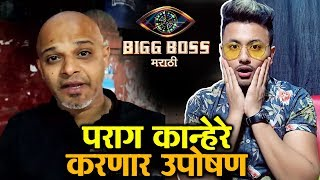 Parag Kanhere To Do BHUK HADTAL With Fans | Bigg Boss Marathi 2 Update