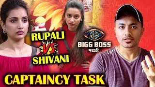 RUPALI AND SHIVANI Becomes Captaincy Contenders | Bigg Boss Marathi 2 Latest Update