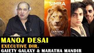 The Lion King Review | Aryan Khan NEXT Superstar | Shahrukh Khan | Manoj Desai Interview