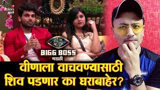 Will Shiv Thakre LEAVE The House To Save Veena Jagtap? | Weekend Cha Daav | Bigg Boss marathi 2