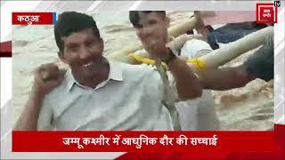 जम्मू कश्मीर में आधुनिक दौर की सच्चाई, लोगों ने दूल्हा-दुल्हन को पालकी में बिठाकर नदी पार करवाई