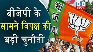 BJP के सामने विपक्ष की बड़ी चुनौती | विधानसभा चुनाव की तैयारी में जुटा EC |