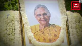 Sheila Dikshit का राजकीय सम्मान के साथ हुआ अंतिम संस्कार