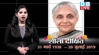 पूर्व CM Sheila Dikshit के जीवन की खास बातें | #SheilaDikshit | #DBLIVE