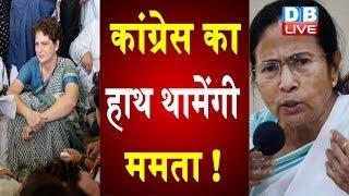 Congress का हाथ थामेंगी ममता ! TMC और Congress में होगी सियासी दोस्ती?