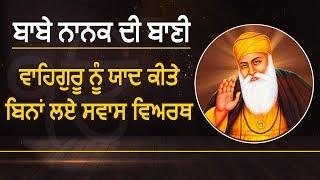 Special: 550वें साल का हर दिन Guru Nanak Dev ji के साथ | EP: 133