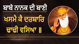 Special: 550वें साल का हर दिन Guru Nanak Dev ji के साथ | EP: 134