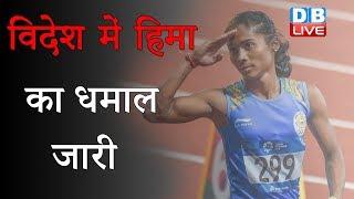 विदेश में #HimaDas का धमाल जारी | Hima Das returns to 400 metre run, grabs 5th gold of month