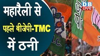 महारैली से पहले बीजेपी-TMC में ठनी | Babul Supriyo | TMC Latest news | Mamata Banerjee News |#DBLIVE