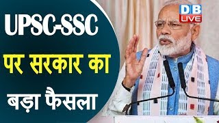 UPSC-SSC-RRB का होगा विलय ! परीक्षा के लिए सिंगल विंडो सिस्टम |#DBLIVE