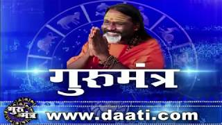 Gurumantra 22 July 2019 - Gurumantra With Daati Maharaj