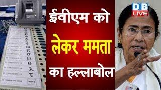 EVM को लेकर Mamata का हल्लाबोल | EVM के बहाने ममता का बीजेपी पर हमला |