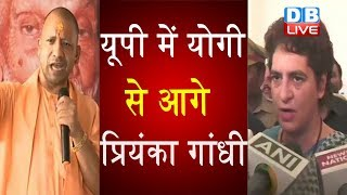UP में Yogi से आगे Priyanka Gandhi | Priyanka Gandhi ने किया BJP सरकार को पस्त |#DBLIVE