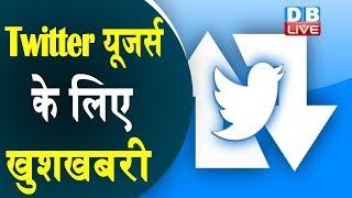 Twitter Users के लिए बड़ी खुशखबरी| Twitter लेकर आ रहा है नया फ्यूचर | Twitter new feature