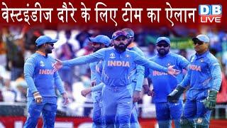 वेस्टइंडीज दौरे के लिए टीम का ऐलान | Virat Kohli तीनों फार्मेंट के लिए कप्तान |#DBLIVE