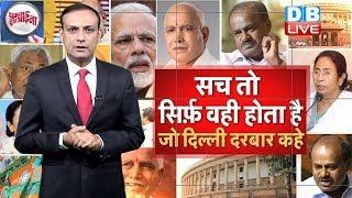 News of the Week | BJP के फेर में फंसते विपक्षी दल | लालची नेताओं पर कैसे लगे लगाम? #DBLIVE