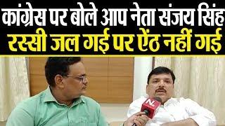 आम आदमी पार्टी नेता संजय सिंह से नवतेज टीवी की खास मुलाकात .....