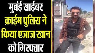 एजाज् खान पर मुबंई सायबर क्राईम पुलिस का शिकंजा ...देखिए ये खास रिपोर्ट