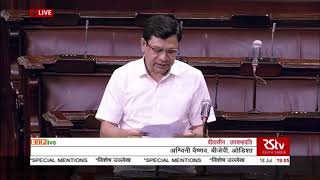 Shri Ashwini Vaishnaw on Special Mention in Rajya Sabha: 18.07.2019
