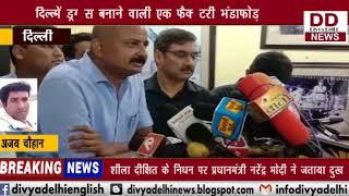 दिल्ली पुलिस की स्पेशल सेल को मिली 600 करोड़ रुपए का ड्रग्स || DIVYA DELHI NEWS