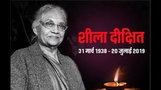 Former CM of Delhi Sheila Dikshit Dies at 81 Age Know About Her(Biography Of Sheela Dixit