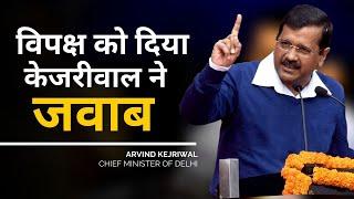Arvind Kejriwal का Tilak Nagar Delhi में जबरदस्त भाषण | Latest Fiery Speech