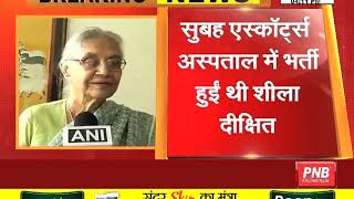 तीन बार दिल्ली की मुख्यमंत्री रहीं शीला दीक्षित का दिल का दौरा पड़ने से निधन