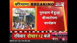 कैबिनेट मंत्री Vipul Goel ने ड्रोन से डाला बीज, बरसात के मौसम में बीज बन जाएगा पौधा