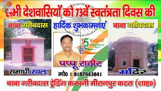 सभी देशवासियों को पप्पू राठौर की ओर से 73वें स्वतंत्रता दिवस की हार्दिक शुभकामनाएं | BRAVE NEWS LIVE