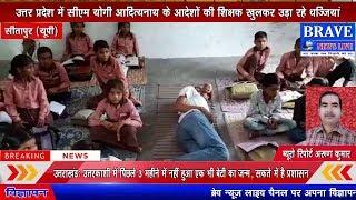 देखिये किस तरह आपके बच्चों का भविष्य हो रहा खराब, विद्यालय में सो रहे अध्यापक | #BRAVE_NEWS_LIVE TV