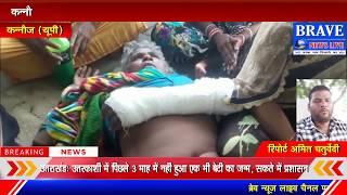 #Kannauj में दबंगों का कहर, महिलाओं पर बरसाये लाठी-डंडे और पत्थर | BRAVE NEWS LIVE