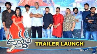 Uthara Movie Trailer Launch | Sreeram | Karunya Catherine || Bhavani HD Movies