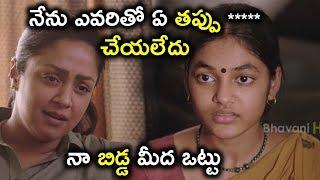 నేను ఎవరితో ఏ తప్పు ***** చేయలేదు నా బిడ్డ మీద ఒట్టు - Latest Telugu Movie Scenes - Jyothika