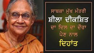 Delhi ਦੀ ਸਾਬਕਾ ਮੁਖ ਮੰਤਰੀ Sheila Dikshit ਦਾ ਦਿਹਾਂਤ