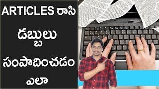 earn money with article writing telugu