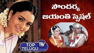 Special Story about Actress Soundarya | Soundarya Birthday | Soundarya Movies | Top Telugu TV