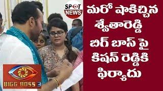 Anchor Swetha Reddy Meets Central Minister Kishan Reddy Over Bigg Boss Issue | Bigg Boss 3 Telugu