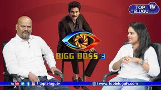 Bigg Boss Telugu 3 Episode 1 Review | Nagarjuna | Sri Mukhi | Star Maa | Top Telugu TV
