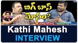 Kathi Mahesh Exclusive Interview   Star Maa Bigg Boss Telugu 3   Top Telugu TV Interview