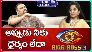 Mahesh Kathi Shocking Comments Madavi Latha | BS Talk Show | Bigg Boss Telugu Season 3 | TopTeluguTV