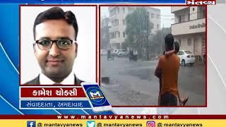 અમદાવાદમાં હળવાથી મધ્યમ વરસાદની વકી - Mantavya News