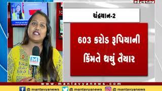 બેંગાલુરુ:ચંદ્રયાન-2નું કાઉન્ટડાઉન શરૂ  - Mantavya News