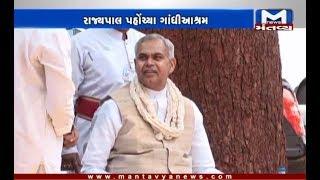 રાજ્યપાલ આચાર્ય દેવવ્રત પહોંચ્યા ગાંધીઆશ્રમ - Mantavya News