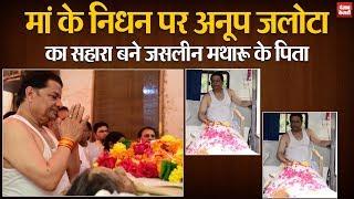 Anup Jalotas mother Kamla passes away