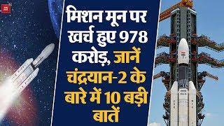 Top 10 Facts About Chandrayaan-2   India Moon Mission   Punjab Kesari TV
